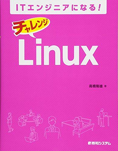 ITエンジニアになる! チャレンジ Linux