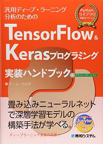 汎用ディープラーニング分析のためのTensorFlow&Keras実装ハンドブック