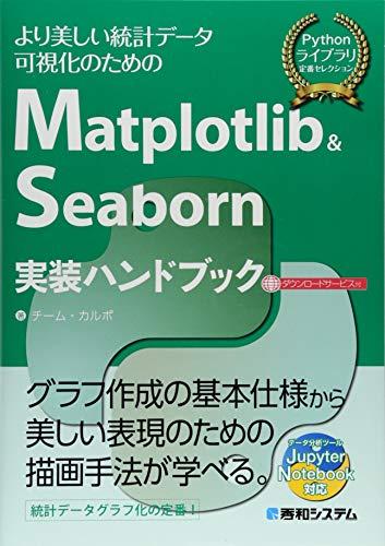 Matplotlib&Seaborn実装ハンドブック (Pythonライブラリ定番セレクション)