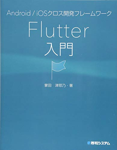 Android/iOSクロス開発フレームワーク Flutter入門
