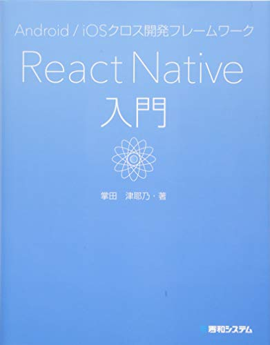 Android/iOSクロス開発フレームワーク React Native入門
