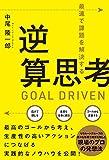 最速で課題を解決する 逆算思考(中尾 隆一郎)