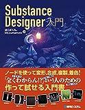 SubstanceDesigner入門 (日本語) 単行本 ぽこぽん丸。 (著)  ktk.kumamoto (著) 秀和システム