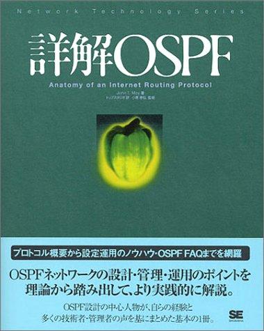 詳解OSPF