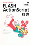 FLASH ActionScript辞典 第2版