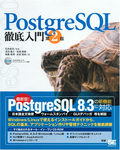 PostgreSQL徹底入門 第2版