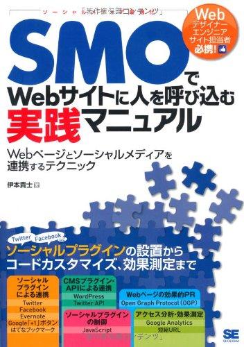 SMOでWebサイトに人を呼び込む実践マニュアル Webページとソーシャルメディアを連携するテクニック