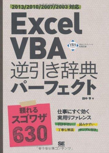 Excel VBA 逆引き辞典パーフェクト 2013/2010/2007/2003対応 : 田中 亨 : 本 : Amazon.co.jp
