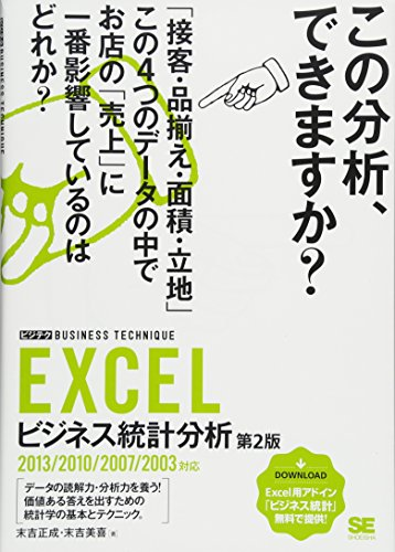 EXCELビジネス統計分析 [ビジテク] 第2版 2013/2010/2007/2003対応 : 末吉 正成, 末吉 美喜 : 本 : Amazon