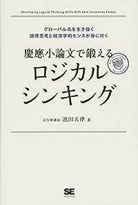 『慶應小論文で鍛えるロジカルシンキング』-編集者の自腹ワンコイン広告