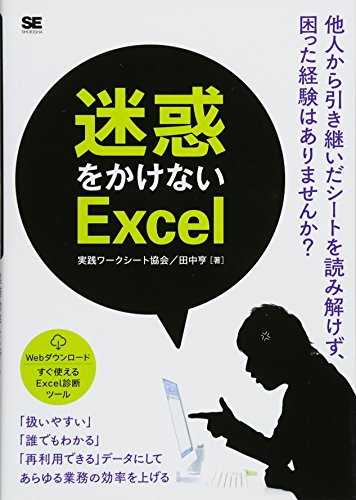 迷惑をかけないExcel : 実践ワークシート協会, 田中 亨