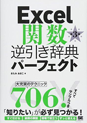 Excel関数逆引き辞典パーフェクト 第3版 : きみた あきこ : 本 : Amazon.co.jp