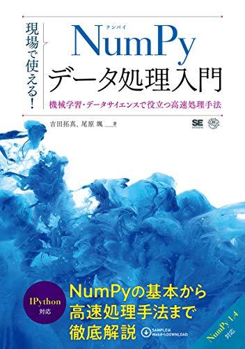 現場で使える!NumPyデータ処理入門 機械学習・データサイエンスで役立つ高速処理手法 (AI&TECHNOLOGY)