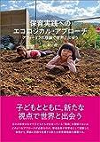 B227 『保育実践へのエコロジカル・アプローチ ─アフォーダンス理論で世界と出会う─』