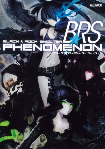 ブラック★ロックシューター フェノメノン
