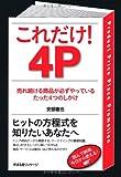 これだけ! 4P(安部徹也)