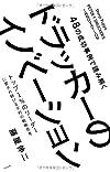 48の成功事例で読み解く ドラッカーのイノベーション(藤屋伸二)