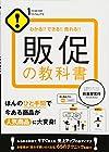 販促の教科書(眞喜屋実行)