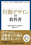 人を動かすマーケティングの新戦略 「行動デザイン」の教科書(國田 圭作)