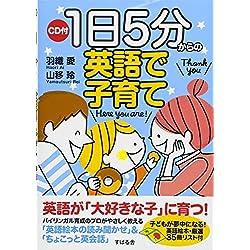 CD付 1日5分からの英語で子育て