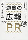 【小さな会社】逆襲の広報PR術 (野澤 直人)