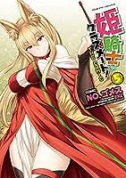 姫騎士がクラスメート! THE COMIC 5