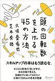 頭の回転数を上げる45の方法(久保憂希也, 芝本秀徳)