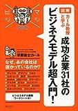図解 カール教授と学ぶ成功企業31社のビジネスモデル超入門!(平野敦士カール)