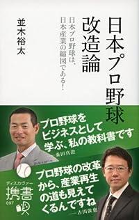 『日本プロ野球改造論』業界再編のケーススタディ