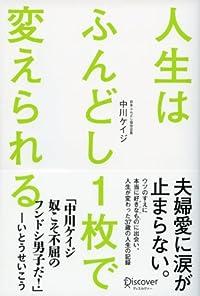 『人生はふんどし1枚で変えられる』-編集者の自腹ワンコイン広告