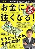 図解 山崎元のお金に強くなる!