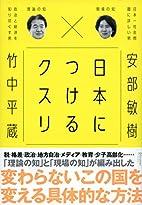 日本につけるクスリ by 竹中 平蔵