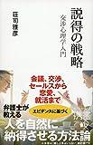 説得の戦略 交渉心理学入門(荘司雅彦)