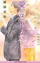 愛とは言えない 3 (B-BOY NOVELS)