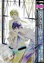 COLD LIGHT (ビーボーイコミックス)…