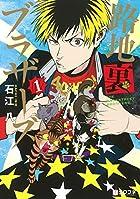 路地裏ブラザーズ (1) (クロフネコミックス)