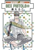 SEX PISTOLS(9) (スーパービーボーイコミックス)