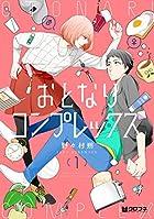 おとなりコンプレックス (1) (クロフネコミックス)
