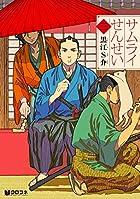 サムライせんせい三 (クロフネコミックス)