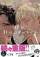 On Doorstep (ビーボーイコミックスデラックス)