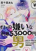 オレの嫌いな利息53,000円だけ男 (ビーボーイコミックスデラックス)