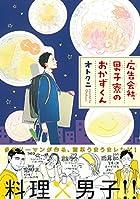 広告会社、男子寮のおかずくん (クロフネコミックス)