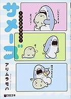 サメーズ -サメとアザラシ- (クロフネデラックス)