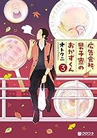 広告会社、男子寮のおかずくん (3) (クロフネコミックス)