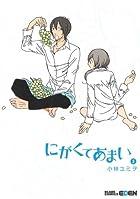 にがくてあまい 5 (BLADE COMICS EDEN)