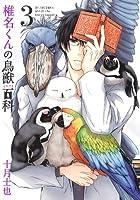 椎名くんの鳥獣百科 3 (マッグガーデンコミックス アヴァルスシリーズ)