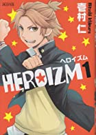 HEROIZM 1 (マッグガーデンコミックス アヴァルスシリーズ)