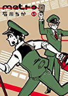 metro 1 (マッグガーデンコミックス EDENシリーズ)