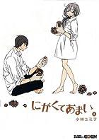 にがくてあまい 6 (BLADE COMICS EDEN)