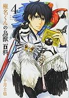 椎名くんの鳥獣百科 4 (マッグガーデンコミックス Beat'sシリーズ)